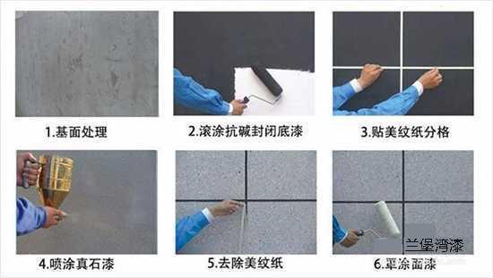 外墙真石漆施工工艺和流程