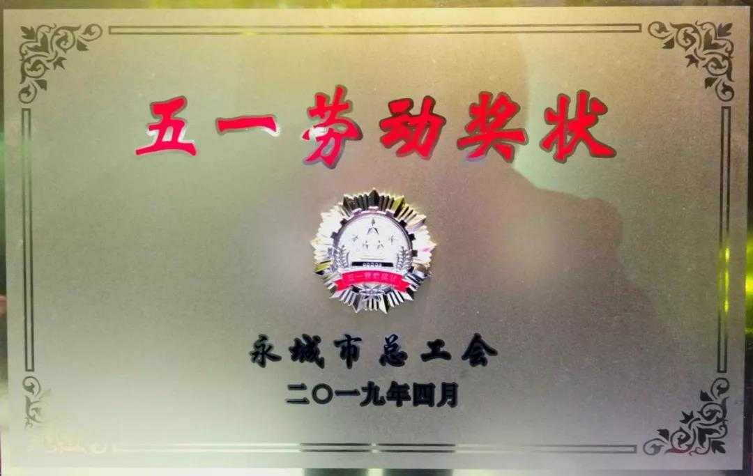 """兰堡湾荣膺""""五一劳动奖状"""