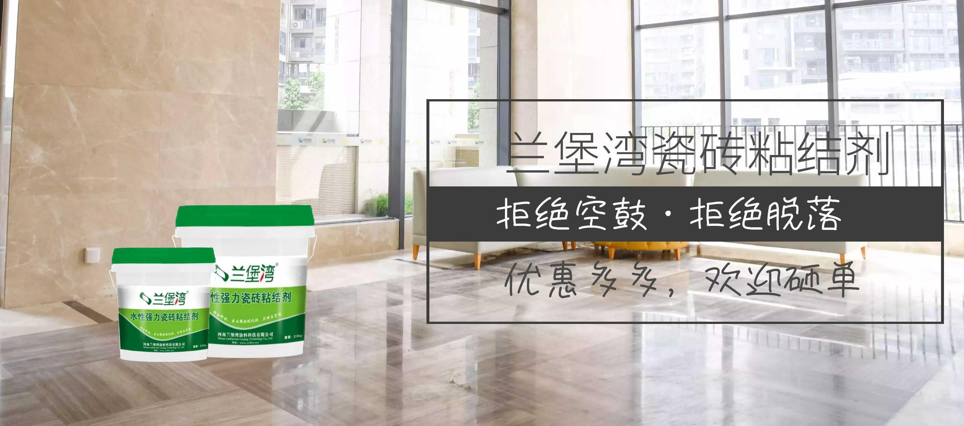 瓷砖上墙,为什么很多人选择瓷砖粘结剂?