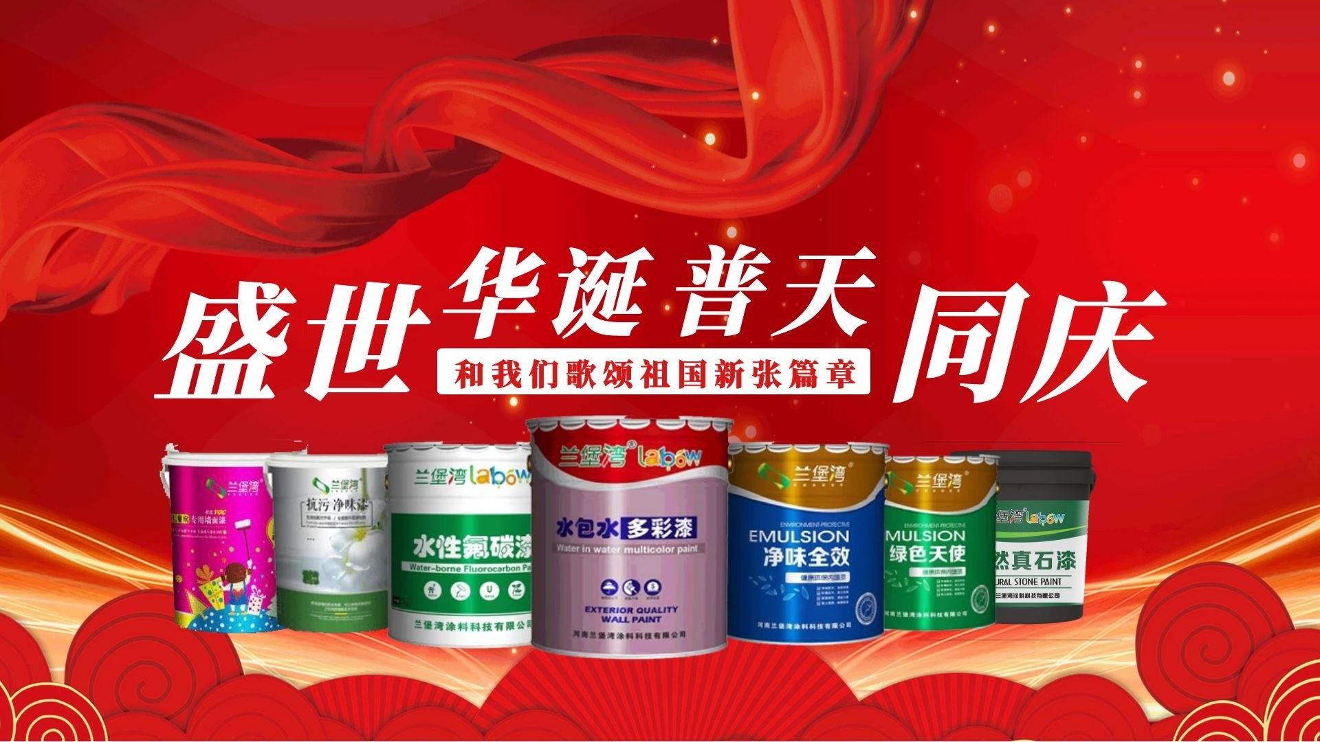 """国凯集团·兰堡湾涂料公司——匠心""""涂""""强 献礼国庆!"""