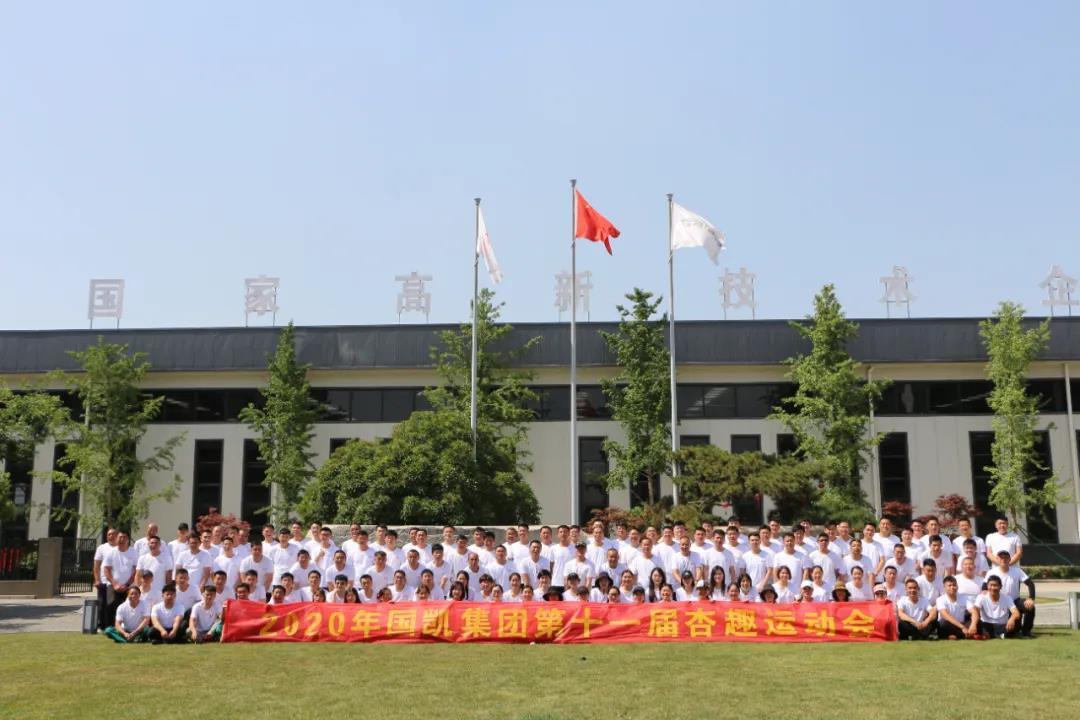国凯集团第十一届杏趣运动会