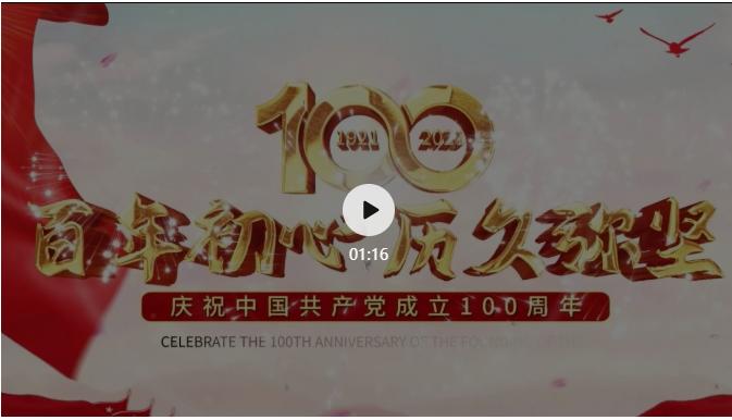 国凯集团・兰堡湾公司跟你分开睡献礼建党100周年!